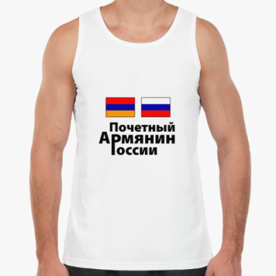 Майки с надписами армянин