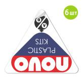 Наклейки NOVO 6 штук - Купить на Printdirect.ru